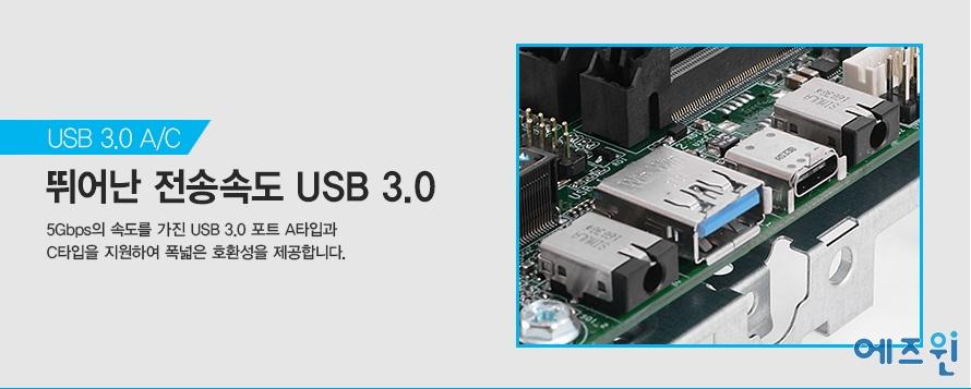 USB3.0 지원