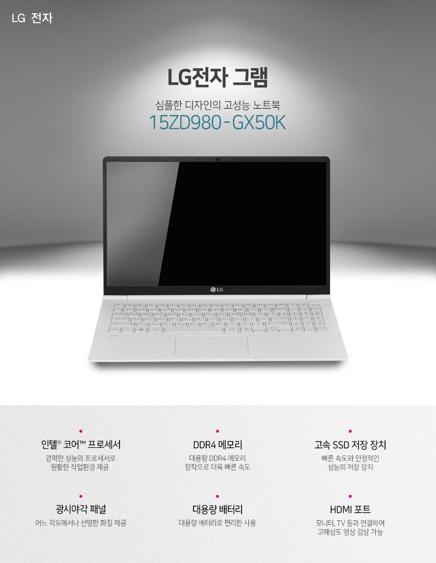 LG전자 그램 15ZD980 - GX50K 심플한 디자인의 고성능 노트북 인텔 코어 프로세서 DDR4 메모리 고속 SSD 저장 장치 광시야각 패널 대용량 배터리 HDMI 포트