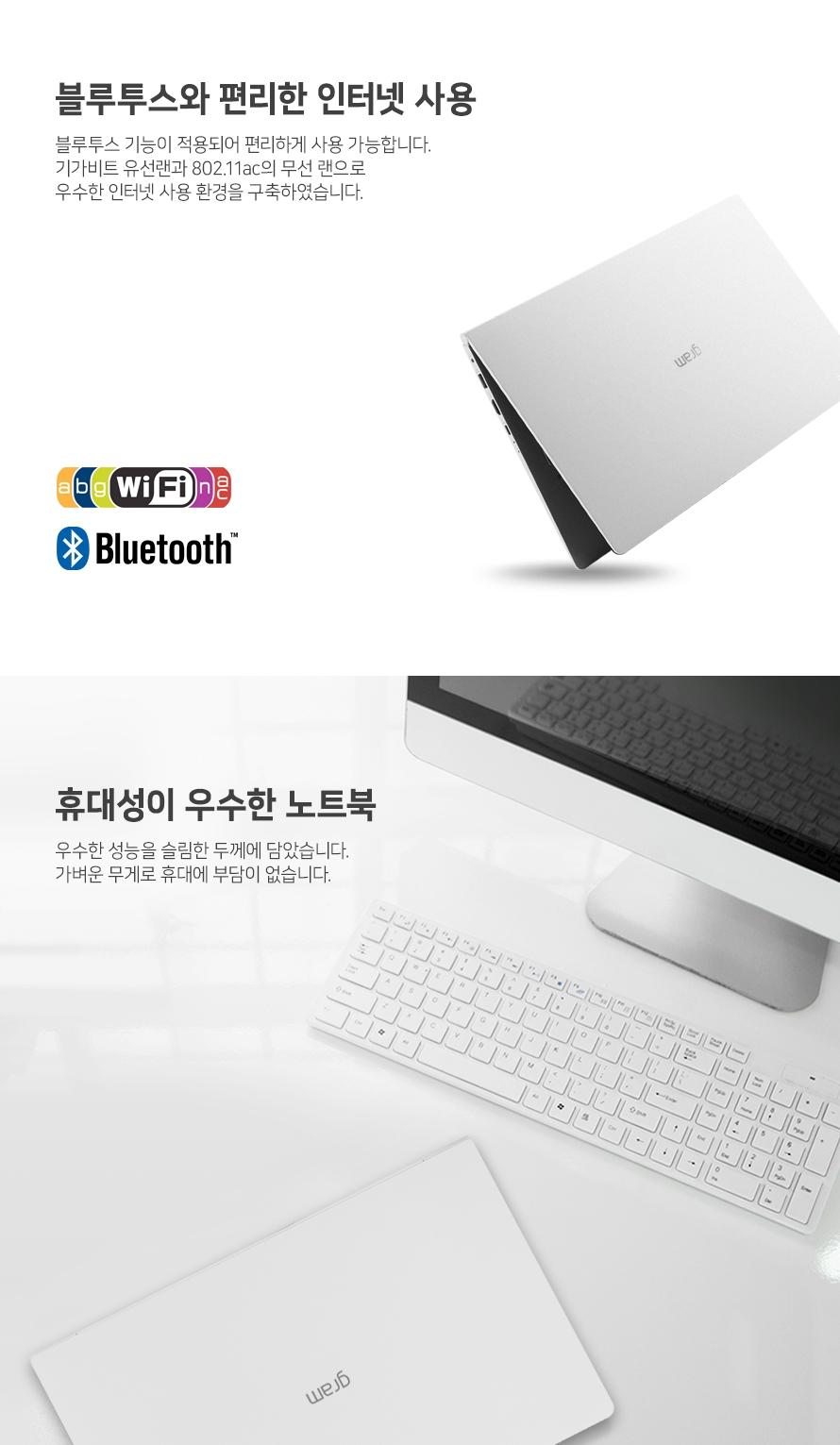 광시야각 패널 적용으로 어느 각도에서나 선명한 화질로 감상이 가능합니다. 블루투스 기능이 적용되어 편리하게 사용 가능합니다. 기가비트 유선랜과 802.11ac의 무선 랜으로 우수한 인터넷 사용 환경을 구축하였습니다. 휴대성이 우수한 노트북 우수한 성능을 슬림한 두께에 담았습니다. 가벼운 무게로 휴대에 부담이 없습니다.