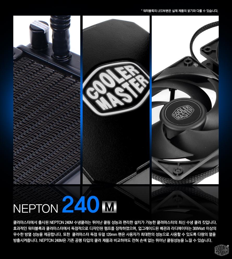 쿨러마스터 Nepton 240M 수냉쿨러