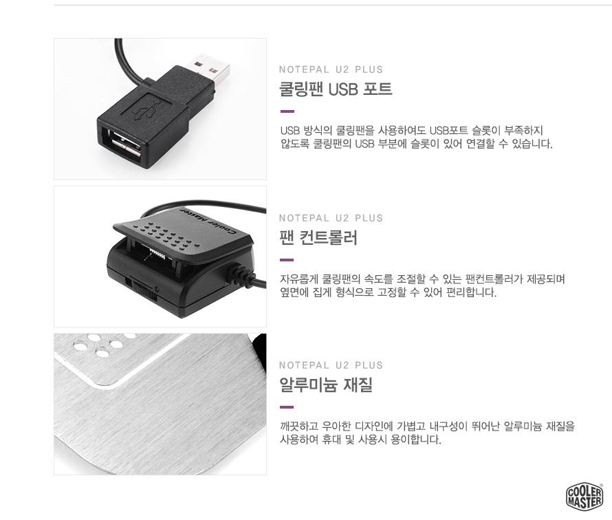 쿨링팬 USB 포트와 팬 컨트롤러로 더욱 효과적인 냉각