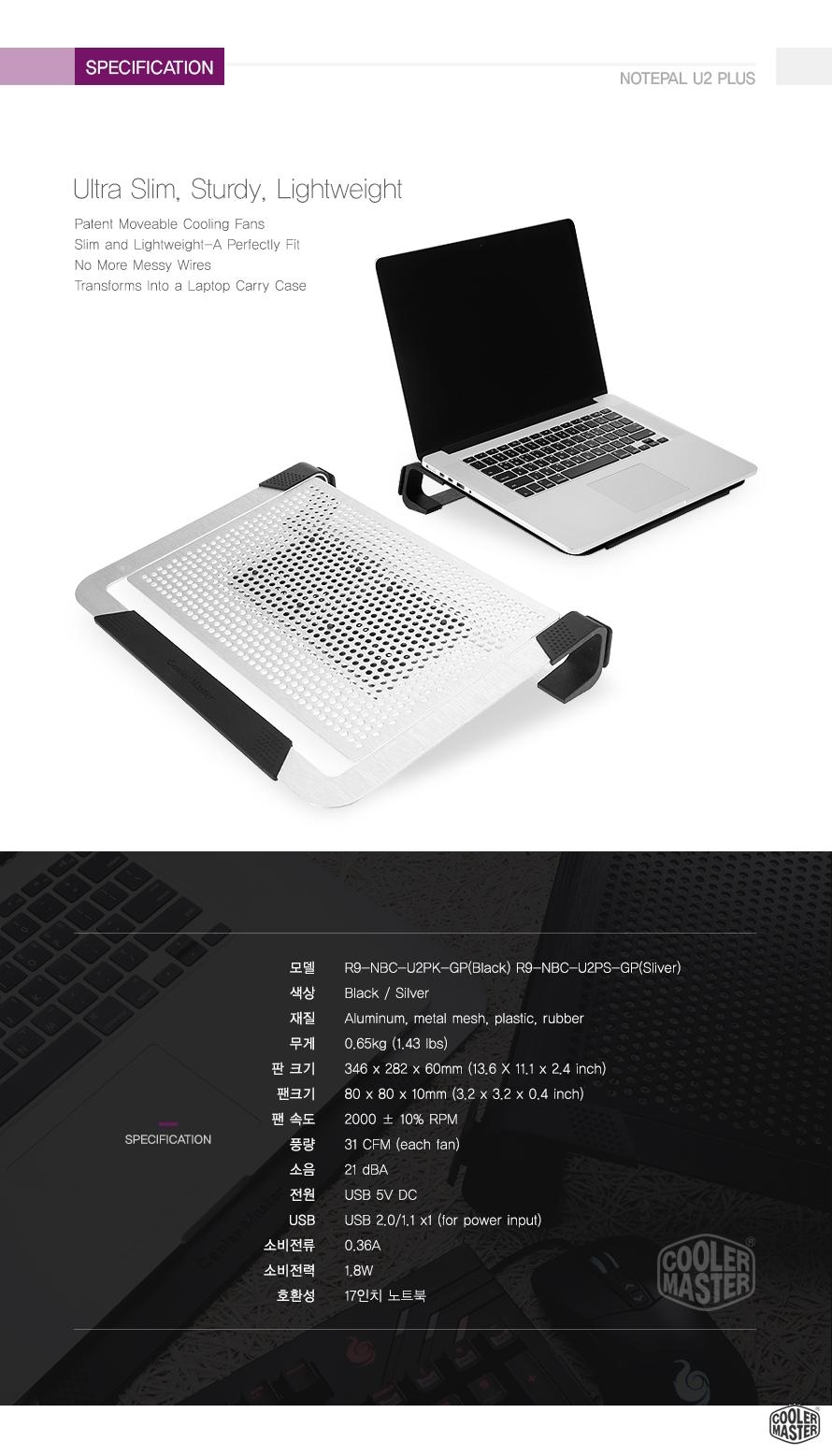 쿨러마스터 NOTEPAL U2 PLUS / Black / Silver / 17인치 노트북 장착가능 / 346 x 282 x 60 mm / 0.65kg