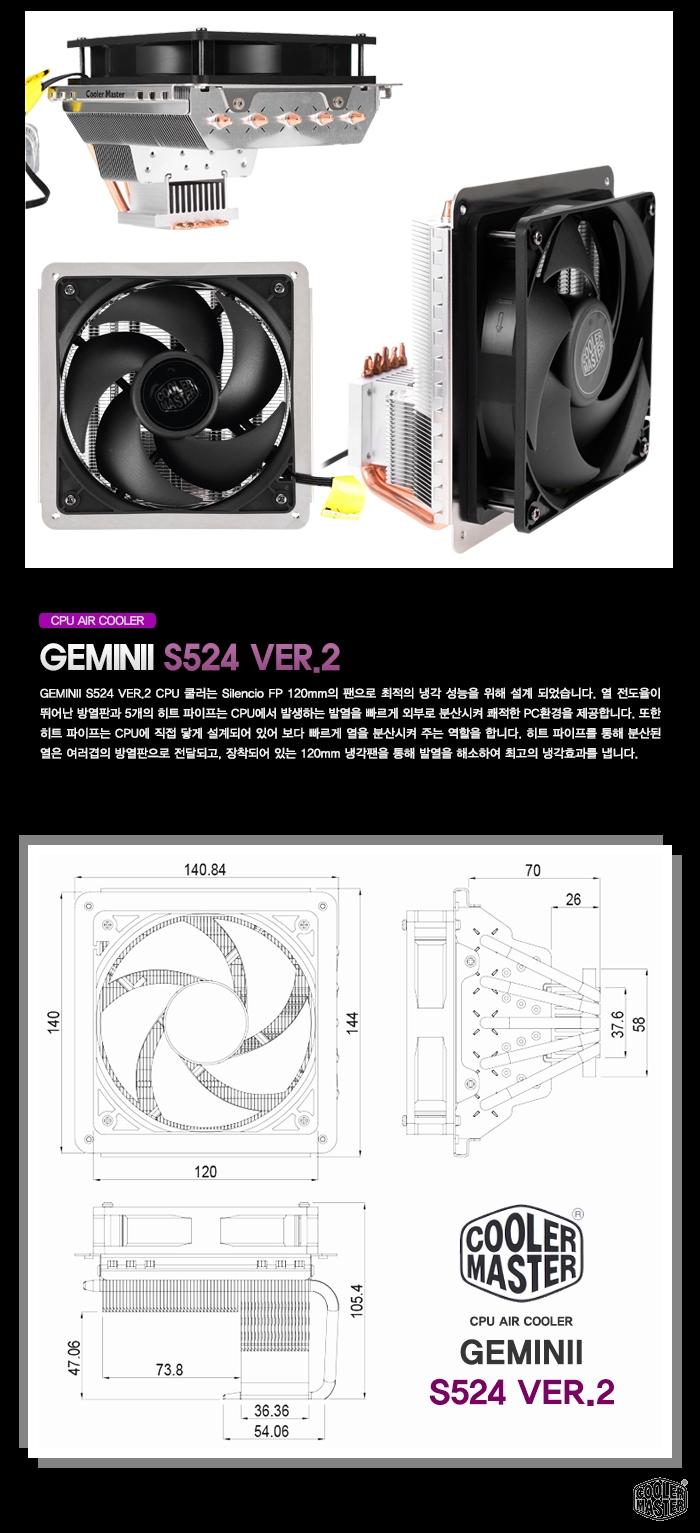 쿨러마스터 GEMINII S524 VER.2