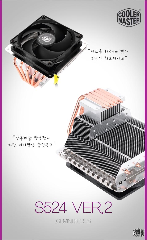 저소음 120mm 쿨링팬, 알루미늄 방열판