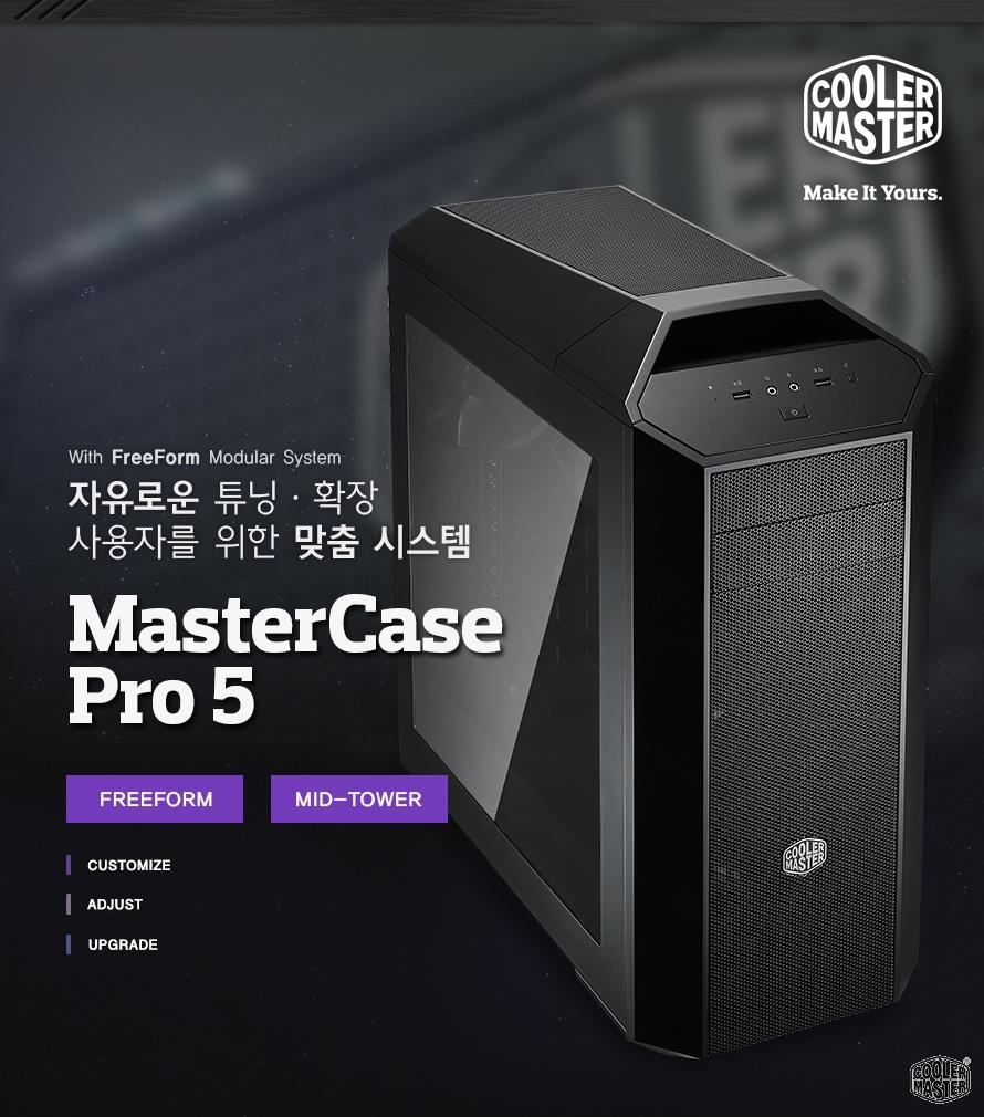 쿨러마스터 MasterCase Pro 5