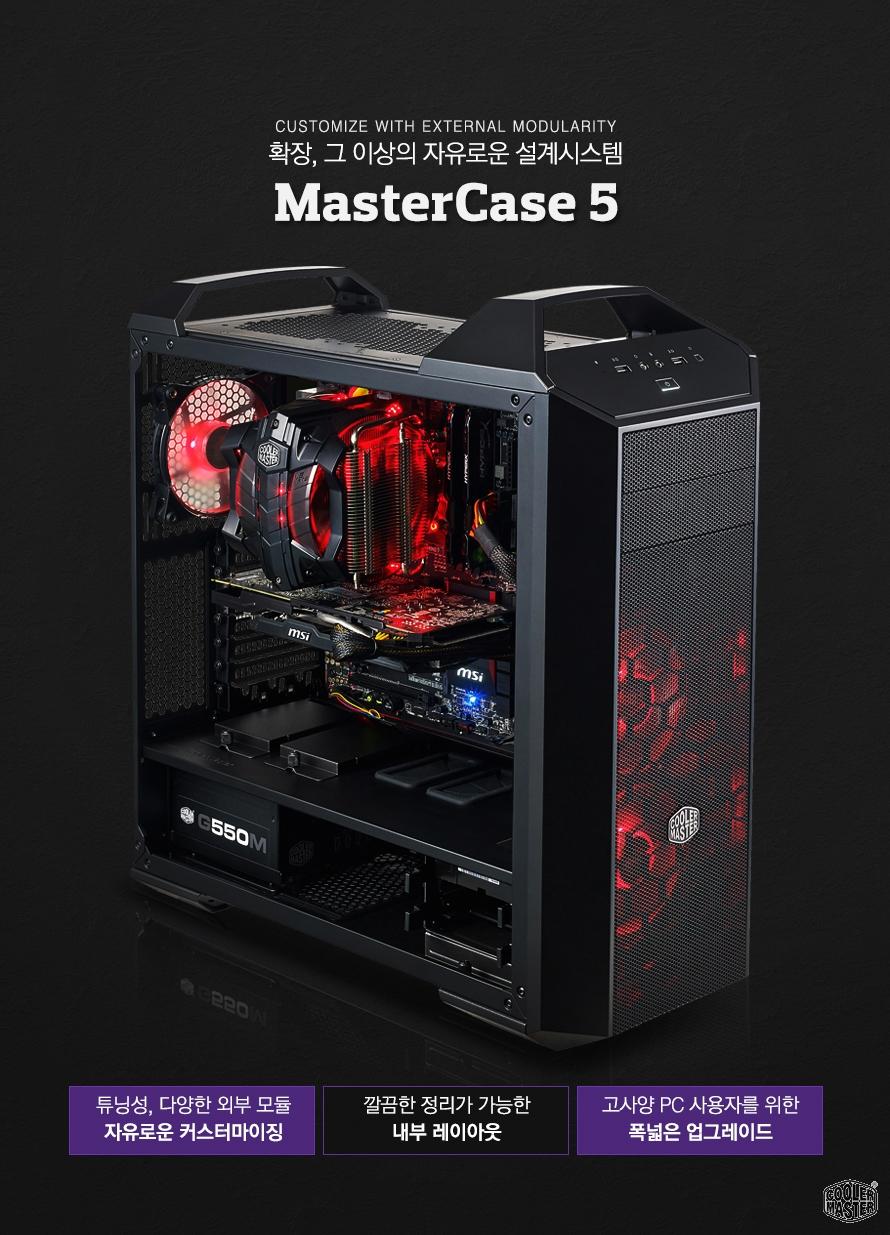 쿨러마스터 MasterCase 5