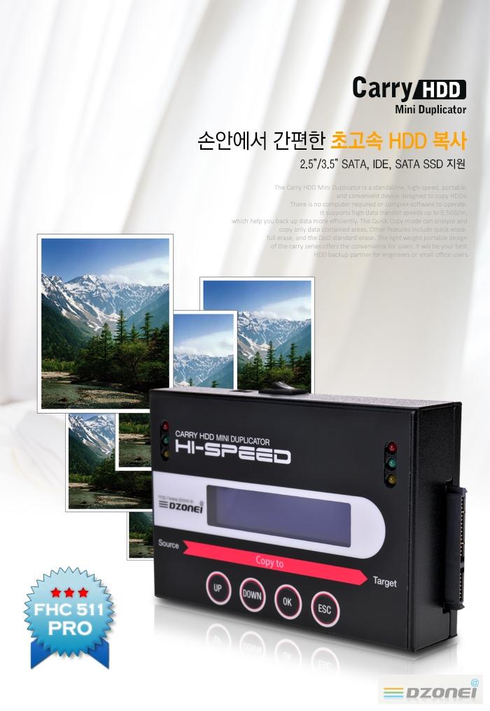 디지털존 FHC 511 Pro 메인 이미지
