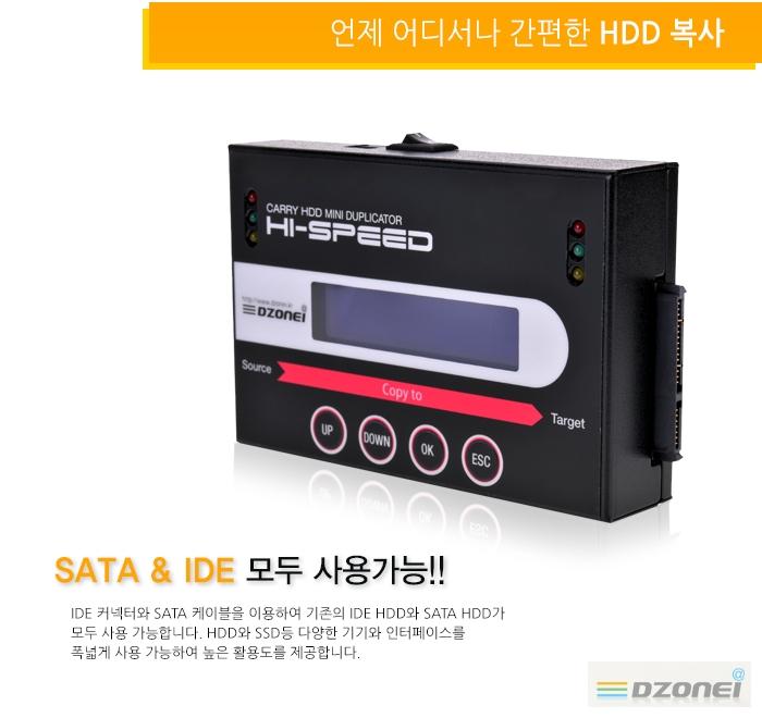 SATA와 IDE가 모두 사용가능한 디지털존 FHC 511 Pro