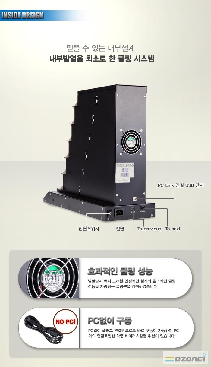 FHC715PRO 최적의 쿨링 시스템