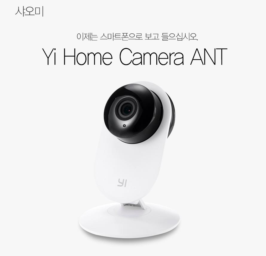 샤오미 Yi Home Camera ANT