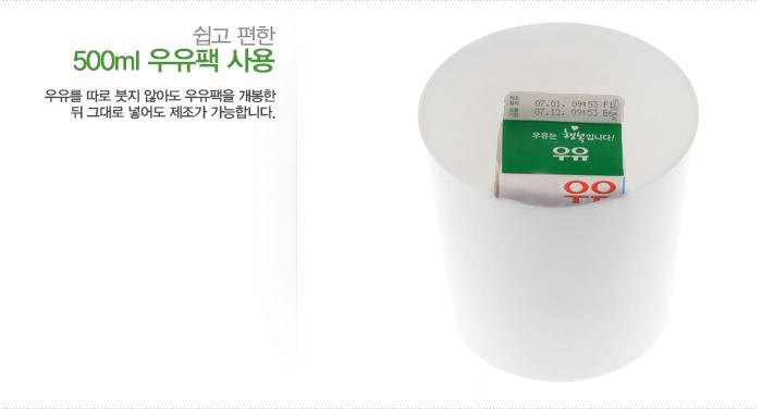 대우어플리언스 DWY-SH101의 쉽고 편한 우유팩 사용