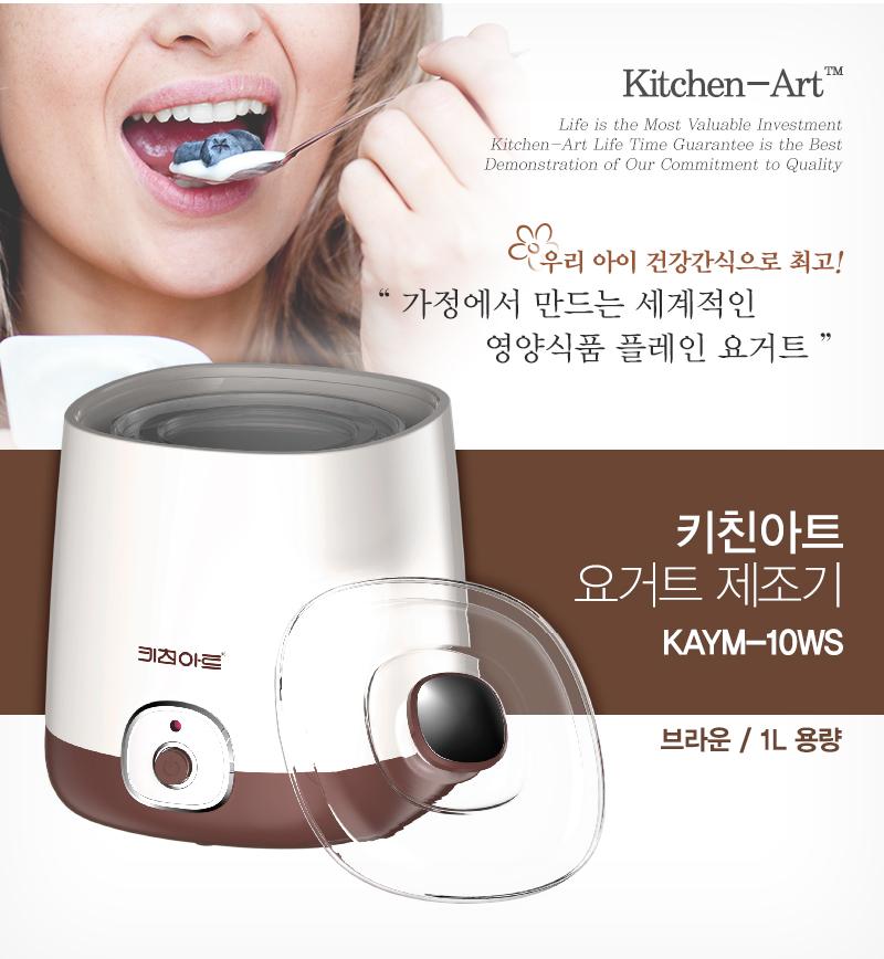 키친아트 KAYM-10WS 요약