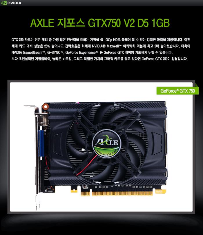 AXLE 지포스 GTX750 V2 D5 1GB 주요 특징