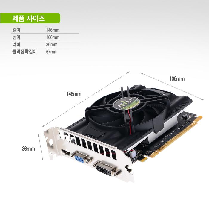 AXLE 지포스 GTX750 V2 D5 1GB 제품 사이즈