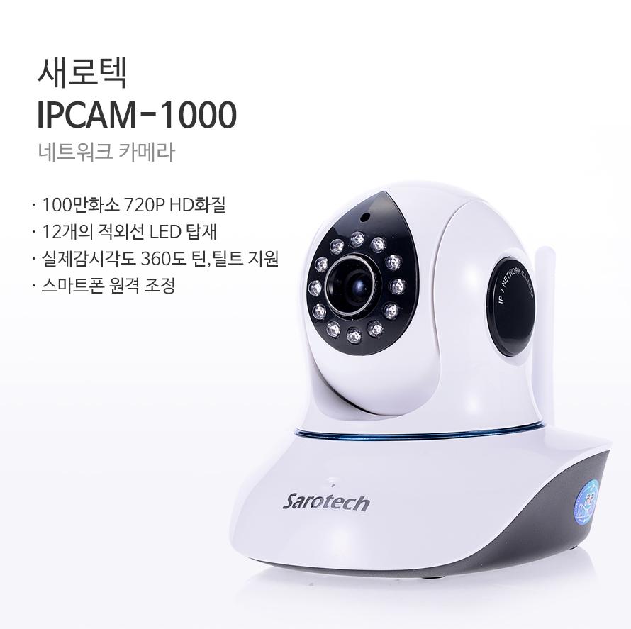 새로텍 IPCAM-1000