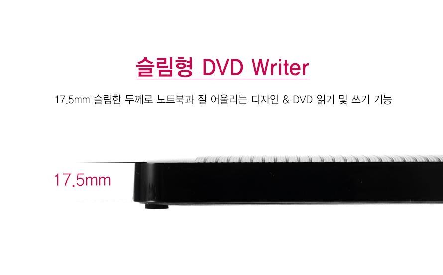 슬림형 DVD Writer    17.5mm 슬림한 두께로 노트북과 잘 어울리는 디자인 DVD 읽기 및 쓰기 기능