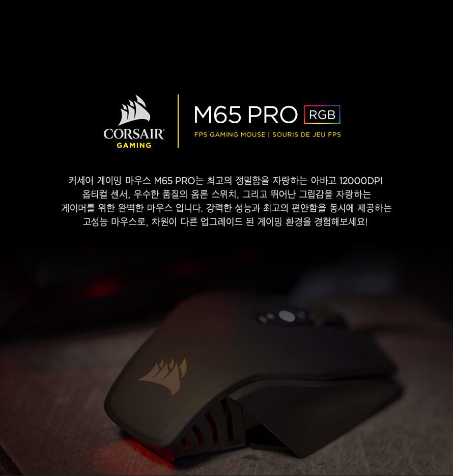 커세어 게이밍 마우스 M65 PRO는 최고의 정밀함을 자랑하는 아바고 12000DPI옵티컬 센서 우수한 품질의 옴론 스위치 그리고 뛰어난 그립감을 자랑하는 게이머를 위한 완벽한 마우스 입니다 강력한 성능과 최고의 편안함을 동시에 제공하는 고성능 마우스로 차원이 다른 업그레이드 된 게임 환경을 경험해보세요!