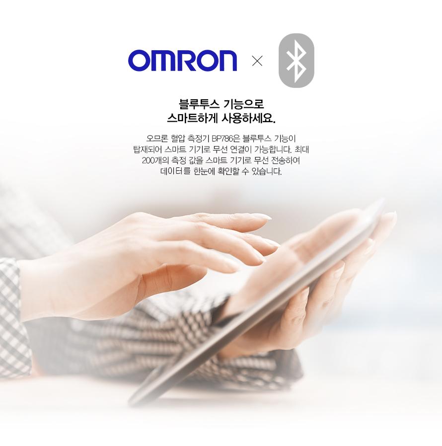 OMRON    블루투스 기능으로 스마트하게 사용하세요.    오므론 혈압 측정기 BP786은 블루투스 기능이 탑재되어 스마트 기기로 무선 연결이 가능합니다. 최대 200개의 측정 값을 스마트 기기로 무선 전송하여 데이터를 한눈에 확인할 수 있습니다.