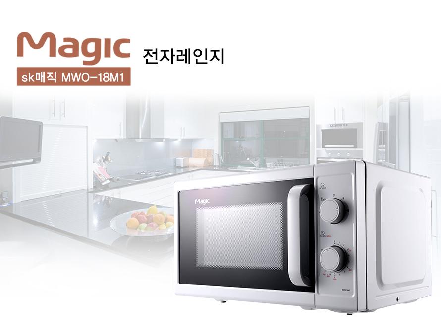 Magic 전자레인지 sk매직 MWO-18M1