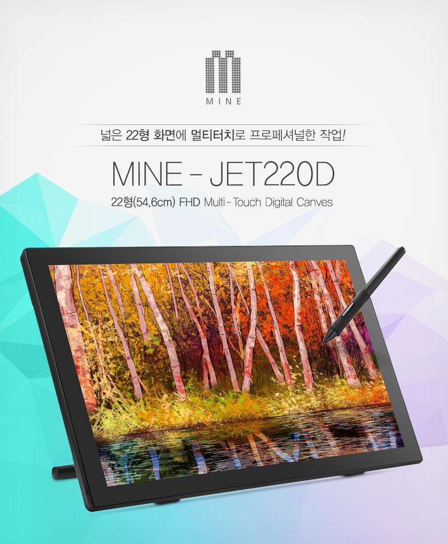 넓은 22형 화면에 멀티터치로 프로페셔널한 작업! MINE - JET220D 22형(54.6cm) FHD Multi - Touch Digital Canves