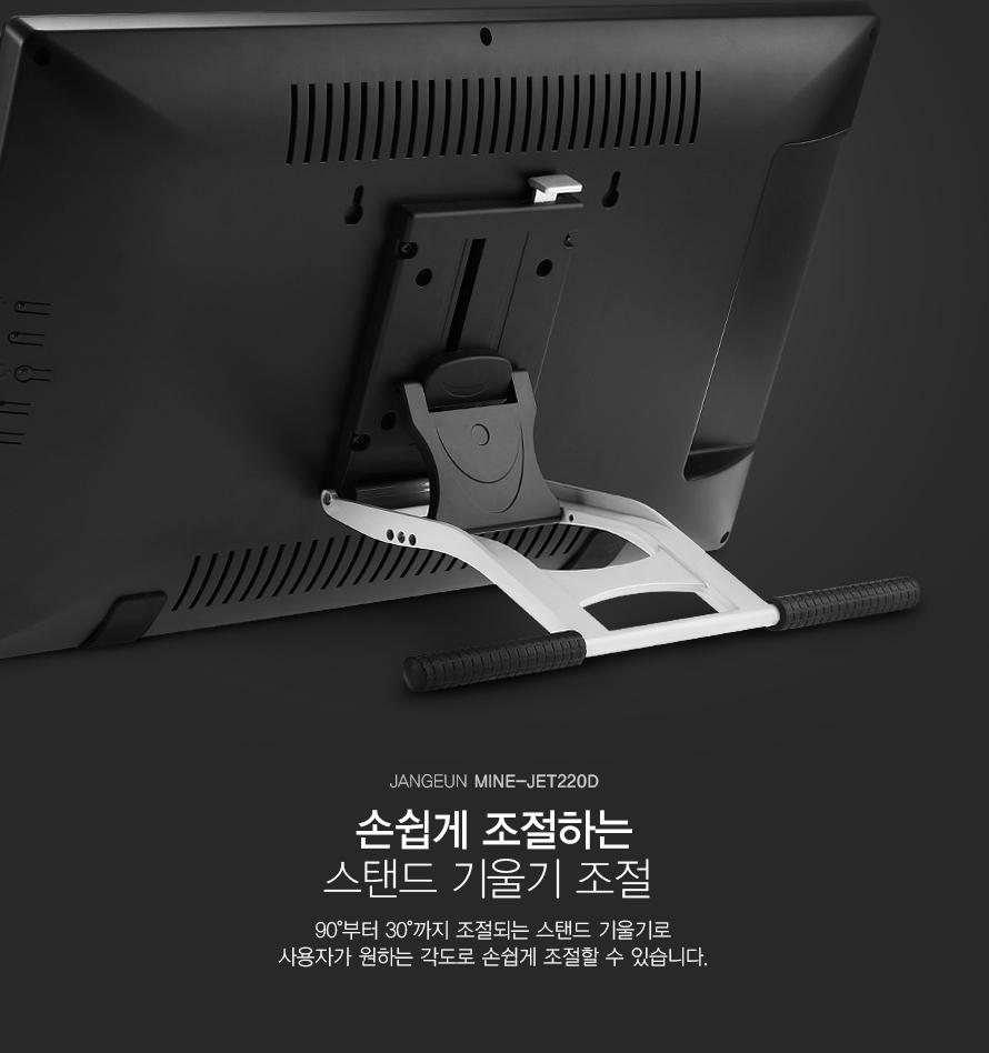 JANGEUN MINE-JET220D 손쉽게 조절하는 스탠드 기울기 조절 90 부터 30 까지 조절되는 스탠드 기울기로 사용자가 원하는 각도로 손쉽게 조절할 수 있습니다.