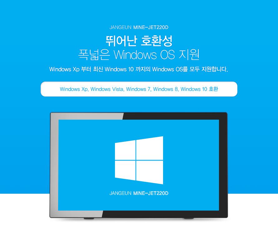 JANGEUN MINE-JET220D 뛰어난 호환성 폭넓은 Windows OS 지원 Windows Xp 부터 최신 Windows 10 까지의 Windows OS를 모두 지원합니다. Windows Xp, Windows Vista, Windows 7, Windows 8, Windows 10 호환 JANGEUN MINE-JET220D