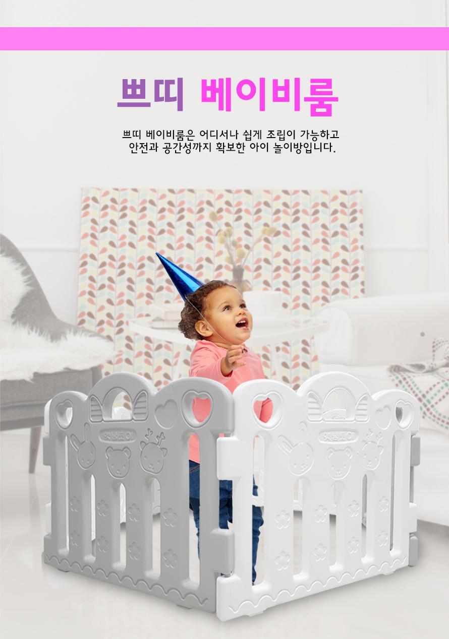 쁘띠 베이비룸    쁘띠 베이비룸은 어디서나 쉽게 조립이 가능하고 안전과 공간성까지 확보한 아이 놀이방 입니다.