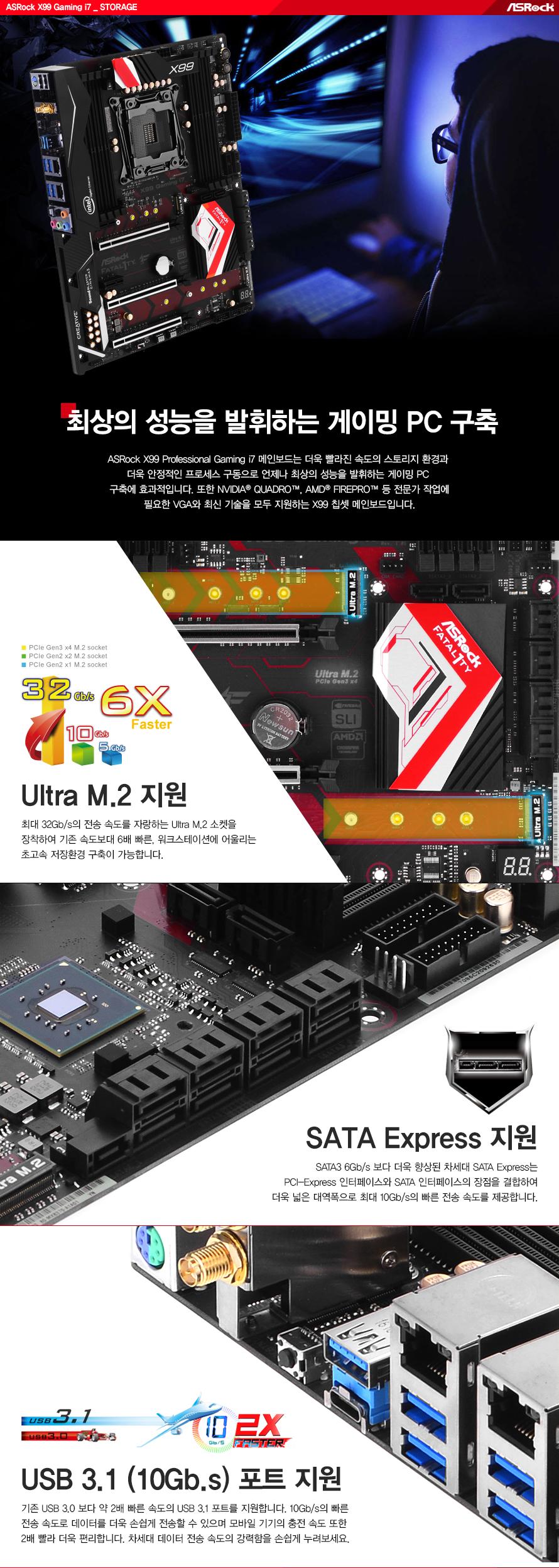 게이밍PC구축, Ultra M.2, SATA Express, USB 3.1