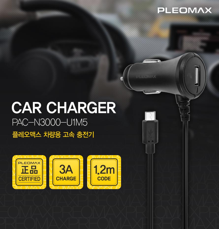 CAR CHARGER PAC-N3000-U1M5 플레오맥스 차량용 고속 충전기