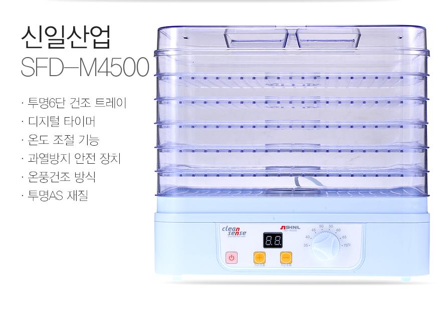 신일산업 SFD-M4500