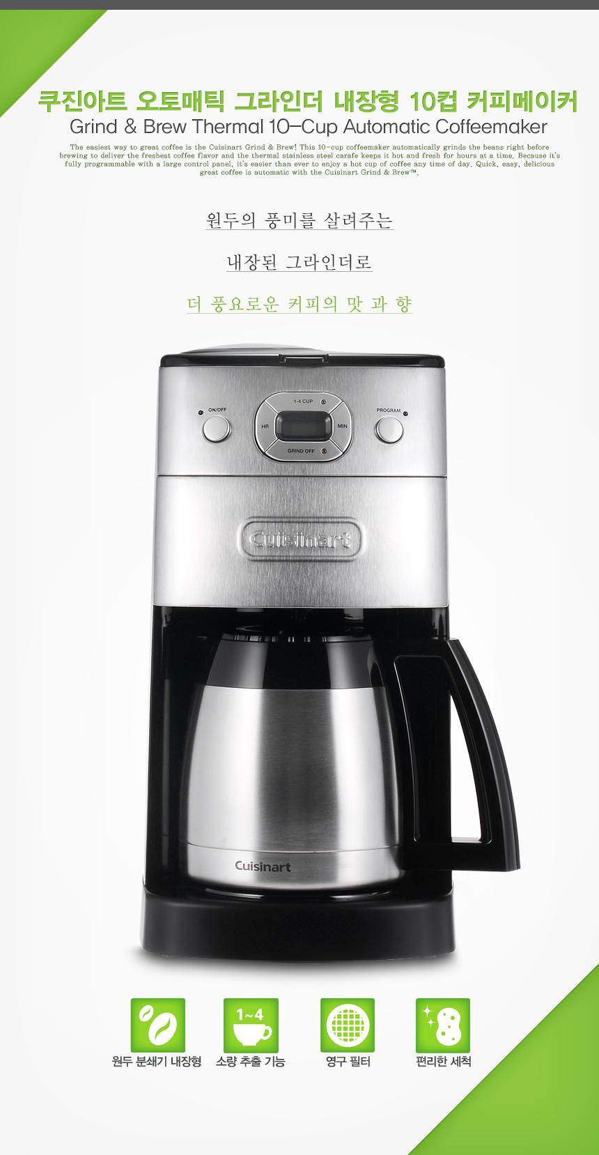 쿠진아트 오토매틱 그라인더 내장형 10컵 커피메이커