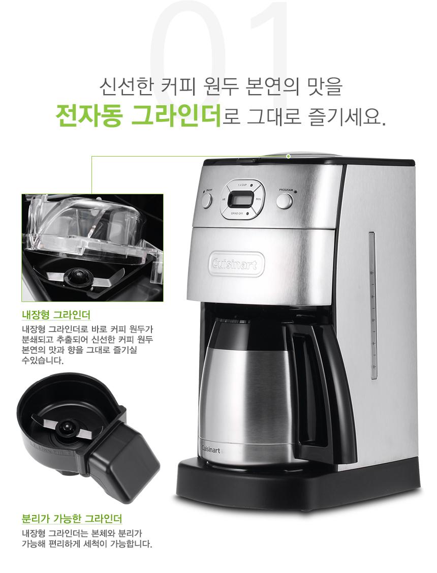 신선한 커피 원두 본연의 맛을 전자동 그라인더로 그대로 즐기세요.