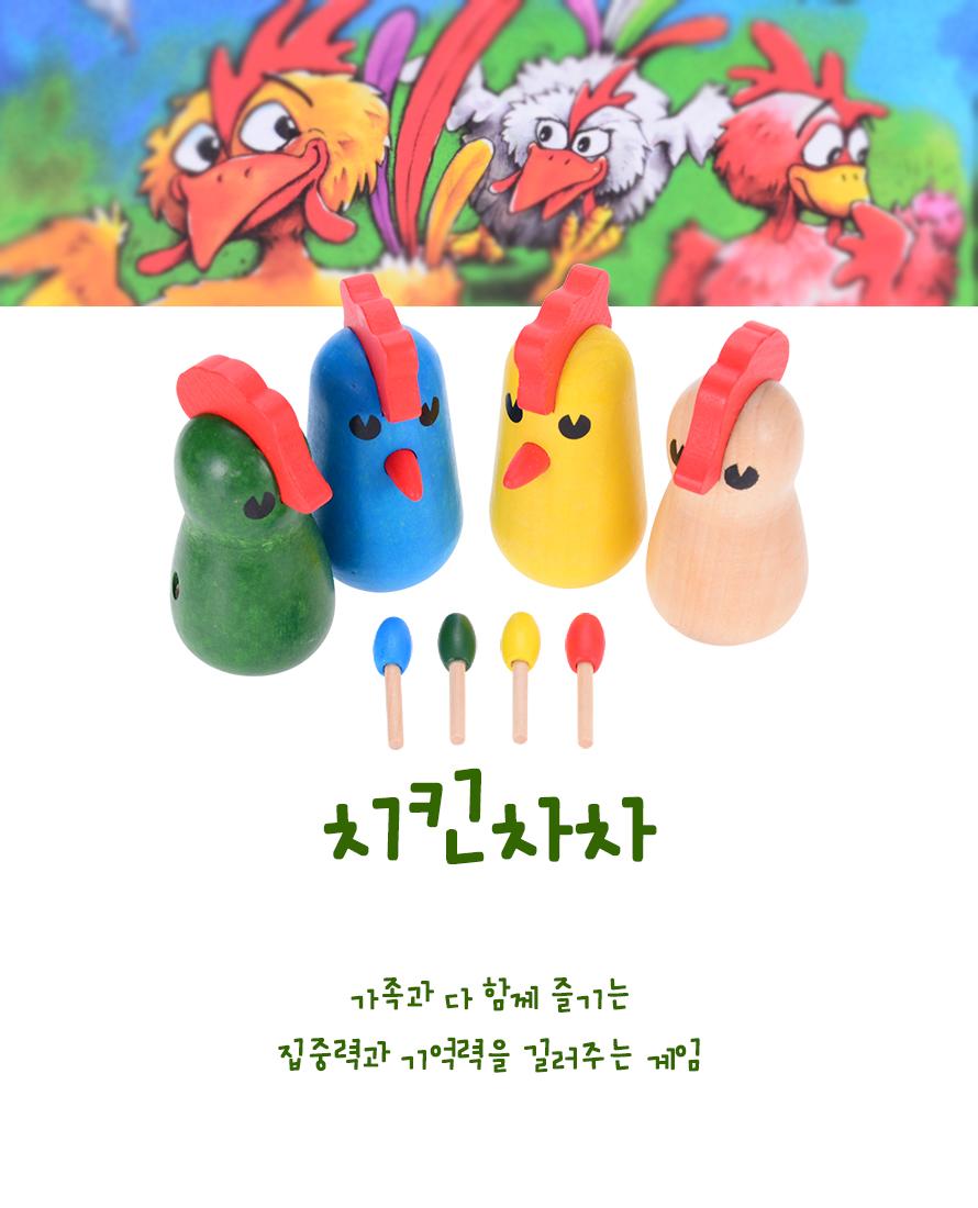 치킨차차    가족과 다 함꼐 즐기는 집중력과 기억력을 길러주는 게임