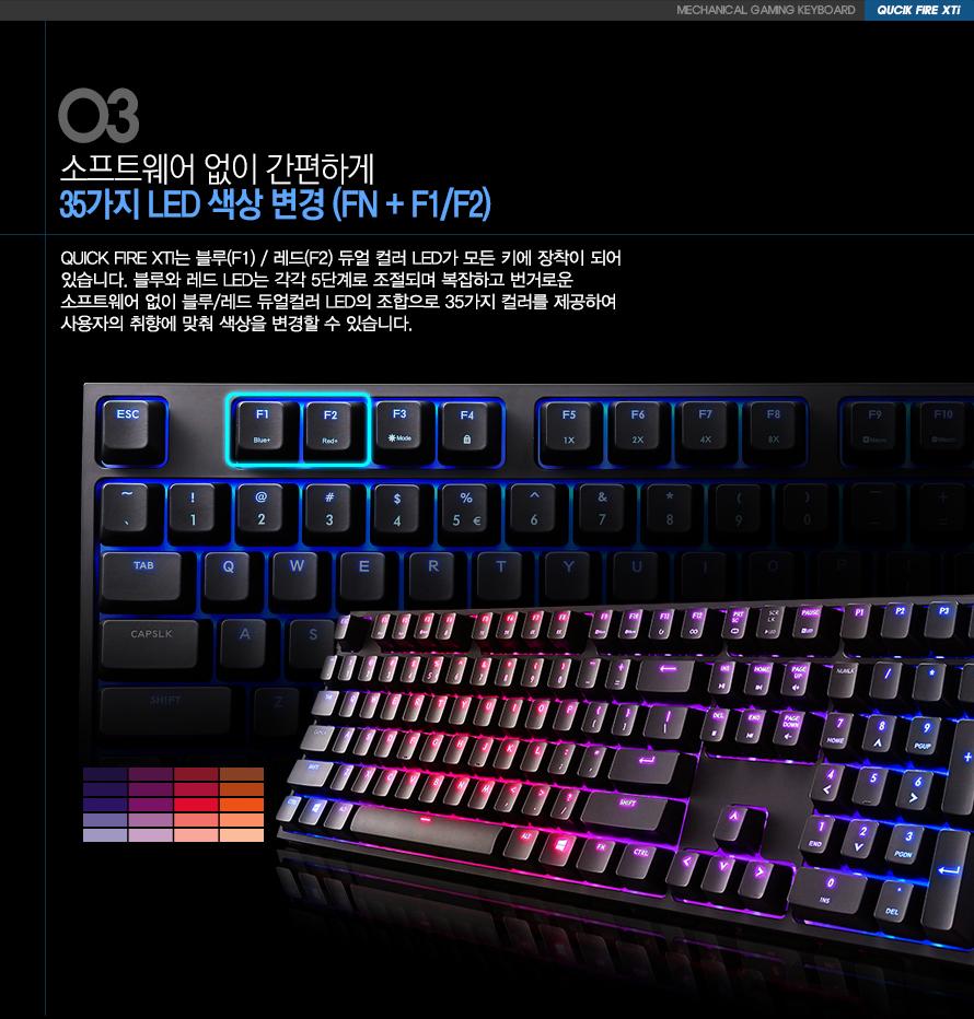 35가지 LED 색상 변경