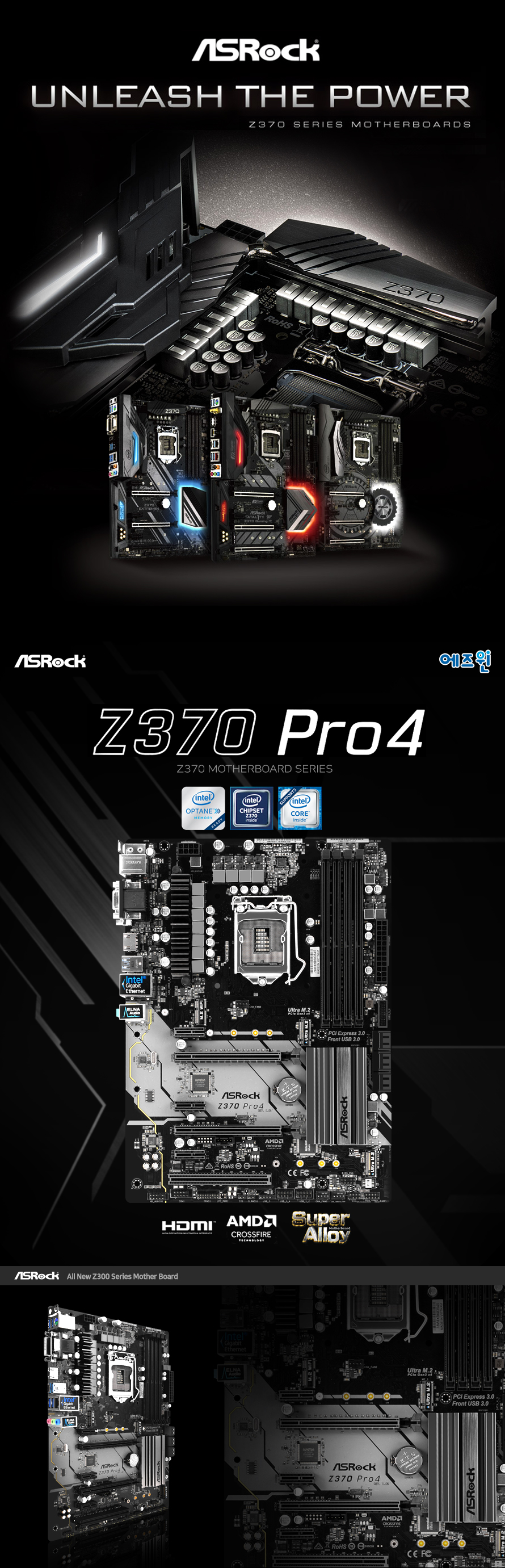 UNLEASH THE POWERASRock z370 pro4 에즈윈