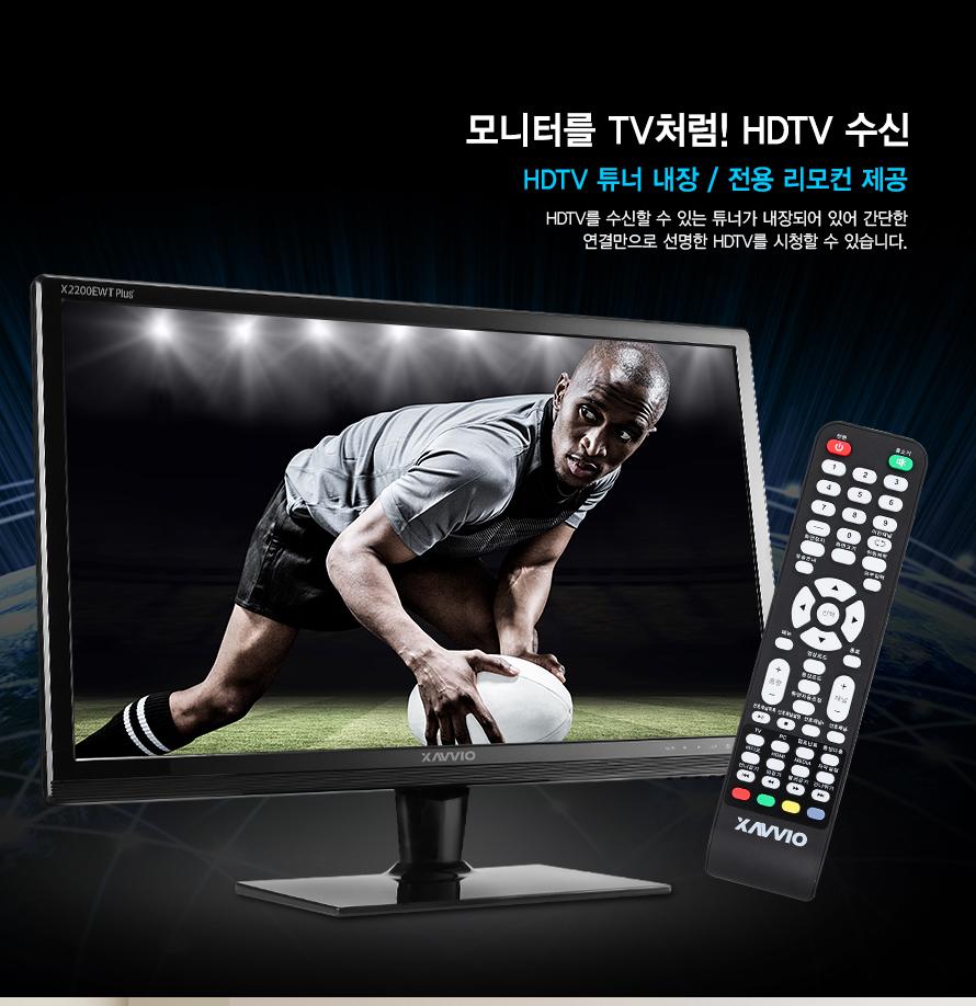 HHDTV 수신가능/리모컨제공