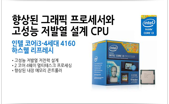 인텔코어i3-4세대 4160 CPU