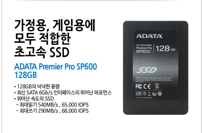 ADATA Premier Pro SP600 128GB
