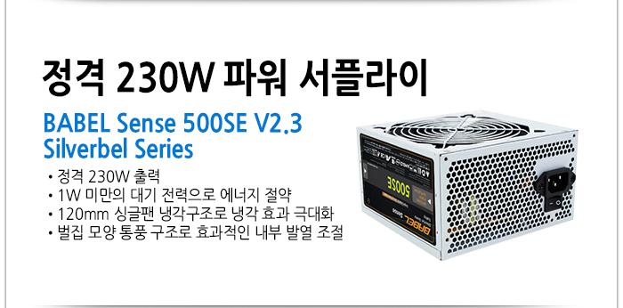 BABEL Sense 500SE V2.3 Silverbel Series 파워