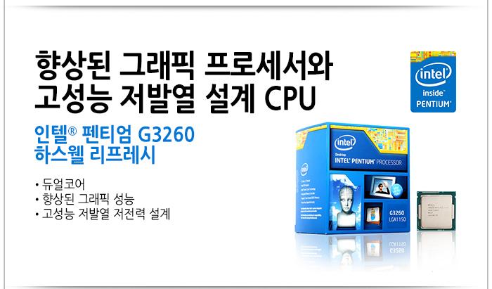 인텔 펜티엄 G3260 (하스웰 리프레시)