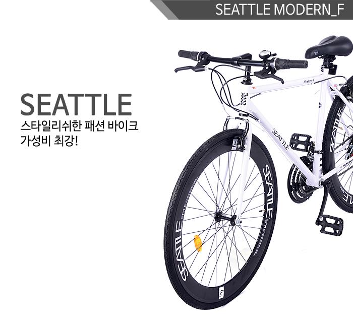 스타일리쉬한 패션 바이크 삼천리자전거 하운드 시애틀 모던 F
