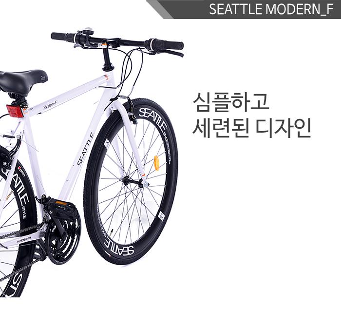 심플하고 세련된 디자인 삼천리자전거 하운드 시애틀 모던 F