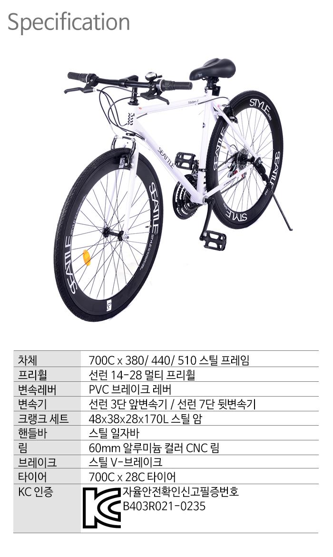 삼천리자전거 하운드 시애틀 모던 F 스펙