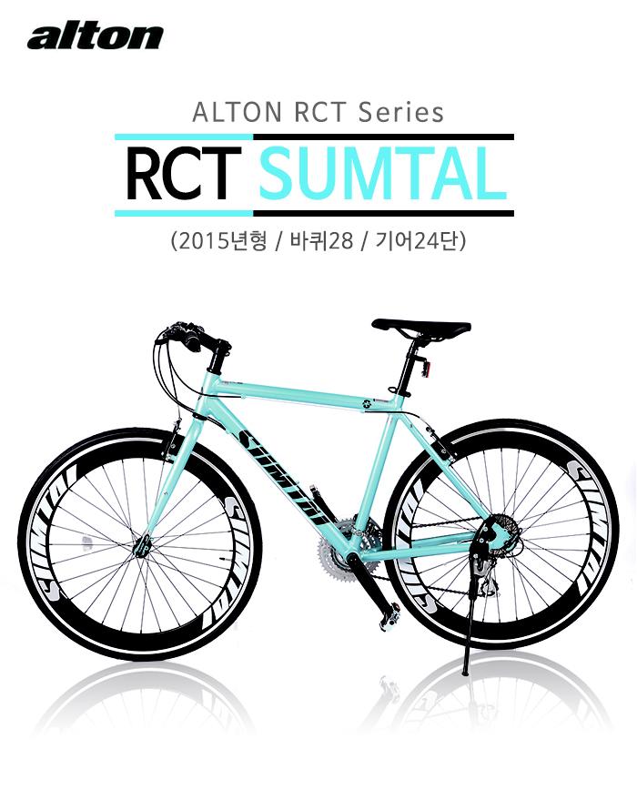 알톤 RCT 썸탈(SUMTAL) (2015년형 / 바퀴28 / 기어24단)