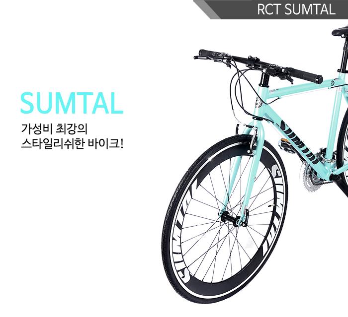 스타일리쉬한 패션 바이크 알톤 RCT 썸탈(SUMTAL)