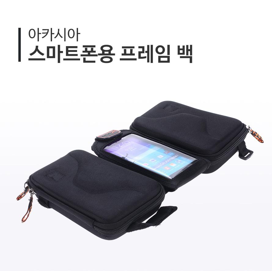 아카시아 스마트폰용 프레임백