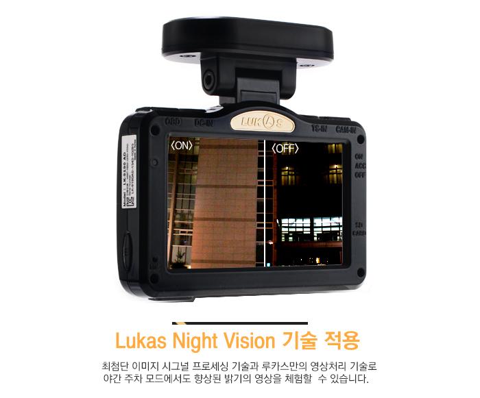 lukas night vision 기술