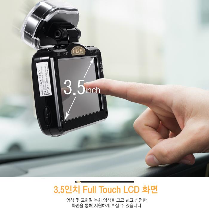 3.5인치 full touch lcd 화면