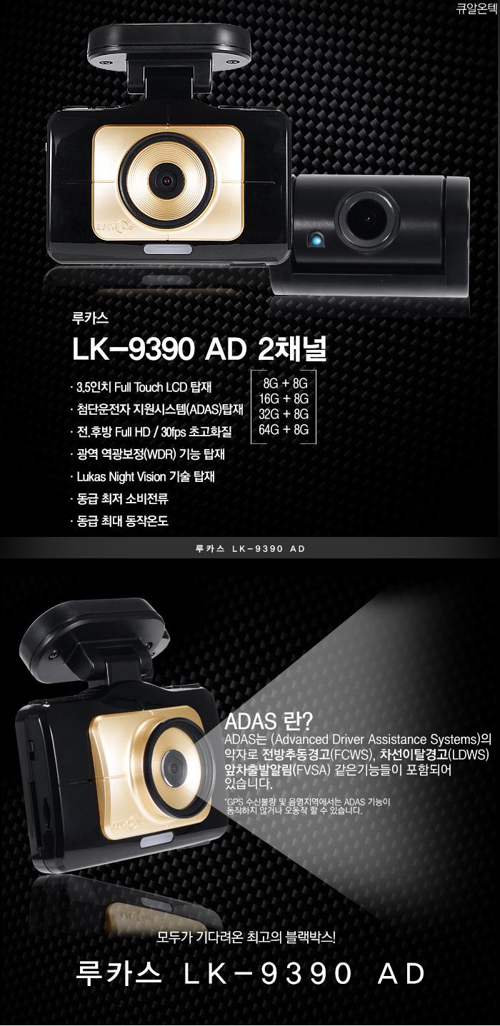 큐알온텍 루카스 LK-9390 AD 2채널