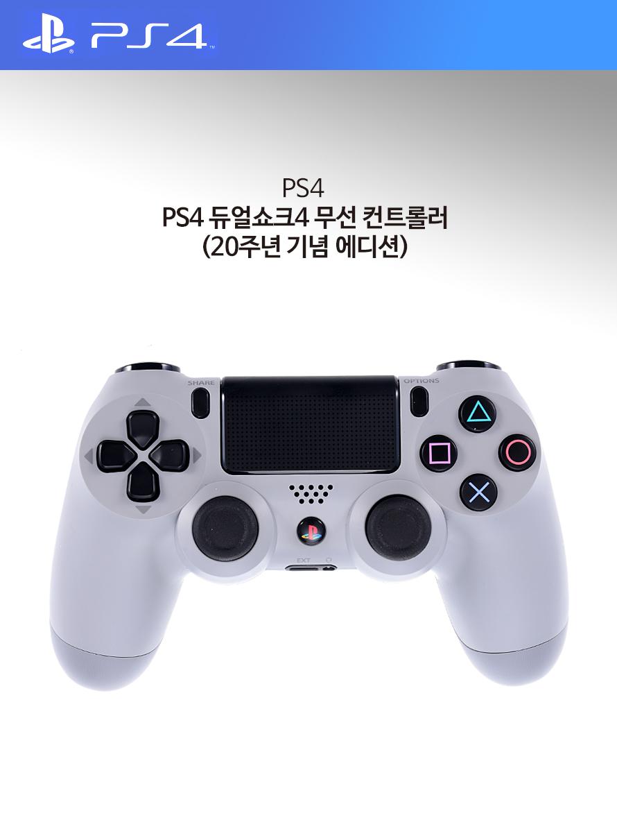 PS4 듀얼쇼크4 무선 컨트롤러 (20주년 기념 에디션)